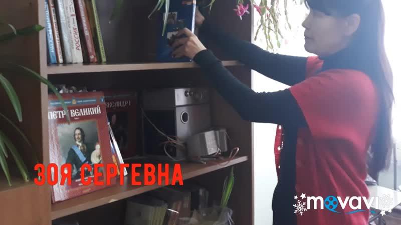 Зоя Сергевна