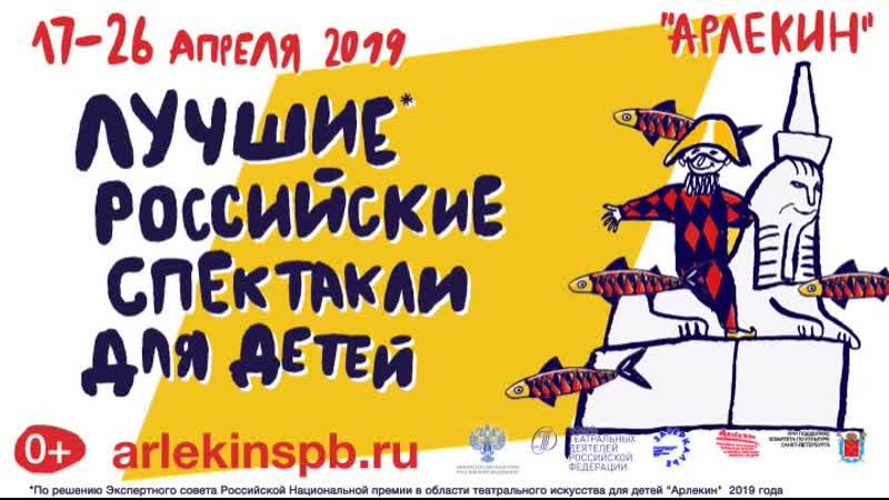 фестиваль Арлекин