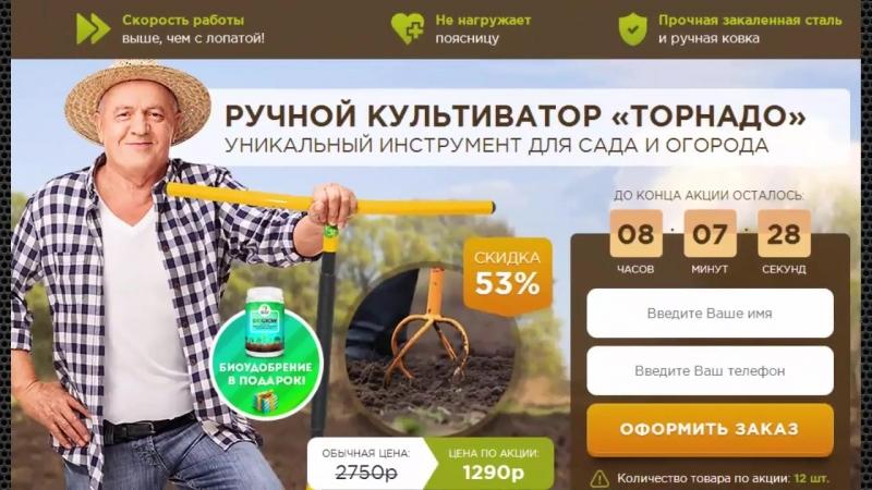 Ручной_культиватор_Торнадо__BioGrow_в_подарок!Телемагазин_