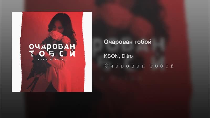 Kson Ditro Очарован Тобой 2019