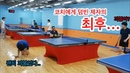 [탁구] 하위부수가 코치한테 덤볐다가 박살나는 영상모음.(발트너, 조현우급 세이브) Korean amateur tabletennis player : WALDNER BLOCKS!!