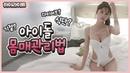 아이돌의 몸매관리방법 다이어트부터 식단까지 빠짐없이 공개합니다!
