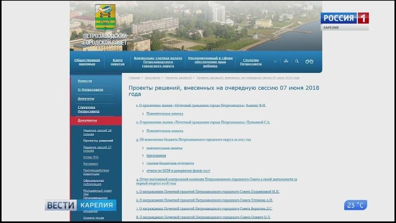 Претенденты на звание Почетный гражданин Петрозаводска