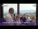 Станцевал с невестой и произнес тост: Путин посетил свадьбу главы МИДа Австрии