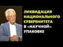 Валентин Катасонов ЛИКВИДАЦИЯ НАЦИОНАЛЬНОГО СУВЕРЕНИТЕТА В «НАУЧНОЙ» УПАКОВКЕ 20.09.2018