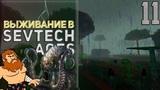 SevTech Ages #11 - Погребённый заживо | Выживание в Майнкрафт с модами