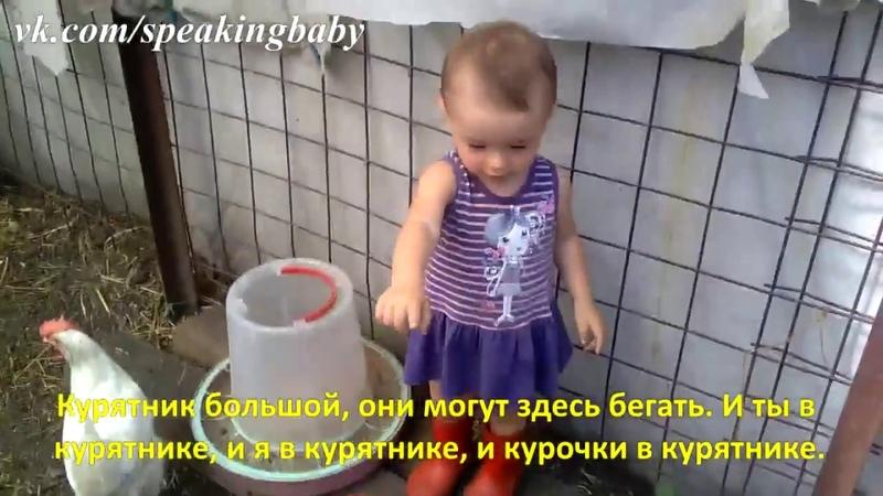 Агата собирает яйца в курятнике (1 год 5 месяцев) Английский