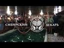 Банный Джем ♫ Ночь массажа с Сибирским Лекарем