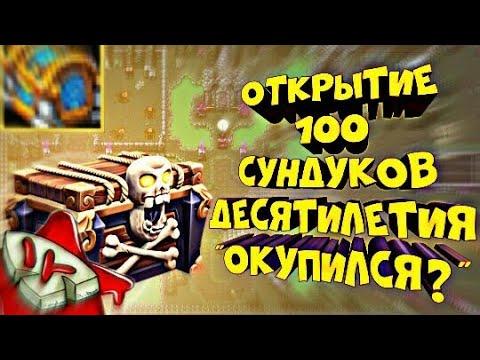 Warspear Online:Открытие Сундуков Десятилетия!Окупился?Супер дроп!Подкрутка)