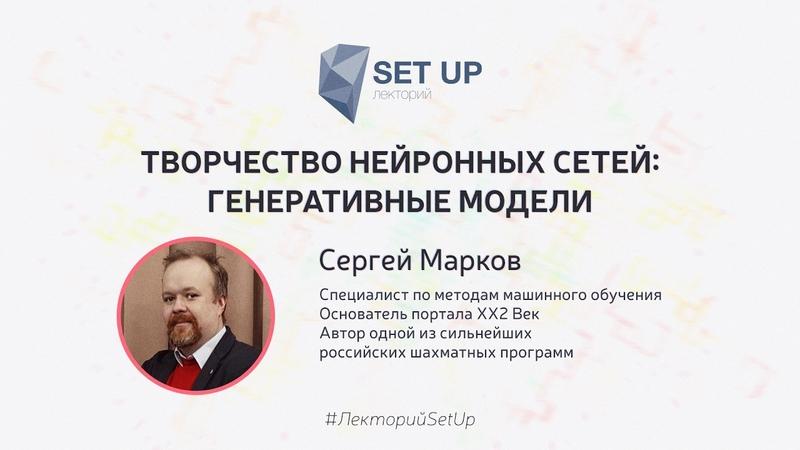 Сергей Марков — Творчество нейронных сетей: генеративные модели