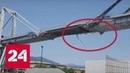 39 погибших: кто виновен в обрушении моста в Генуе - Россия 24