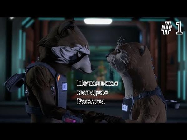 Marvel's Guardians of the Galaxy: The Telltale Series Episode 2 ► ПЕЧАЛЬНАЯ ИСТОРИЯ РАКЕТЫ ► 1