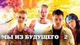 Мы из будущего - 2 (2010). Военный фильм, драма, фантастика @ Русские сериалы