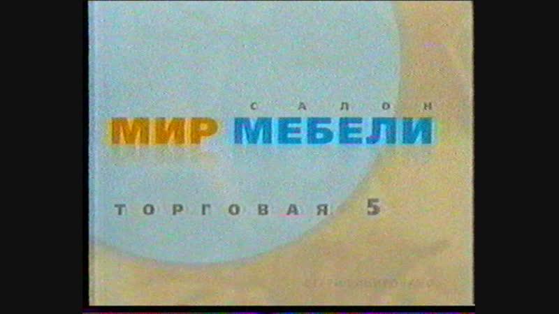 1 й региональный рекламный блок ОРТ 8 марта 2001 Рекламное агентство Реал Плюс г Абакан