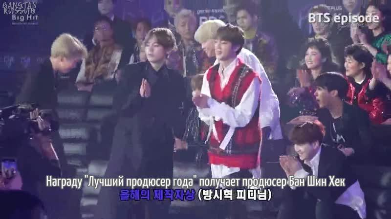 [RUS SUB] [EPISODE] BTS at 2018 MGA