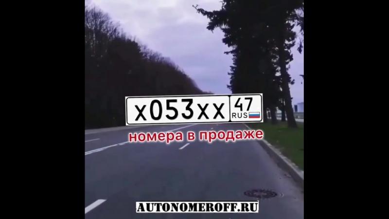 ПРОДАЖА КРАСИВЫХ АВТОНОМЕРОВ х053хх47