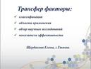 Трансфер факторы отличия, обзор клинических исследований, показатели эффективности.