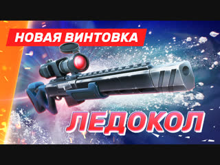 Guns of boom - ледокол