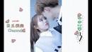 🆕🎬仙女娜娜 《超长版》 : 闺蜜爱上我男友 【完整】[ENG SUB]