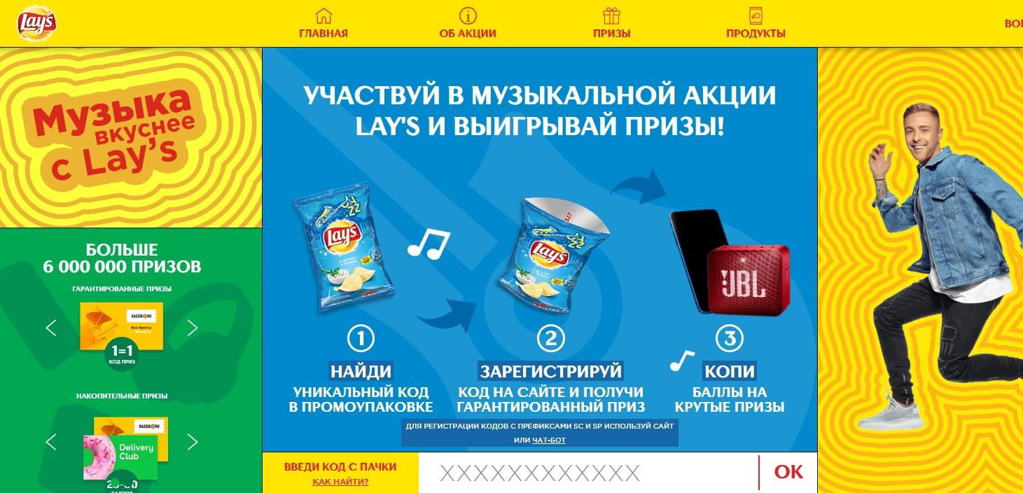www.laysmusic.ru зарегистрировать код Россия, Беларусь