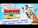 💰 Barnyard 💰 Супер Экономическая Игра с Выводом Средств Ещё один Деп в 100 рублей