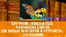 Бен Фрэйн HTML5 и CSS3 Разработка сайтов для любых браузеров и устройств 2 е издание Timcore