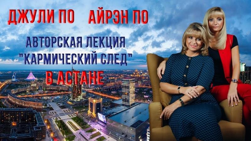 Лекция Джули По Авторская лекция Кармический след Астана Казахстан 28 02 2019