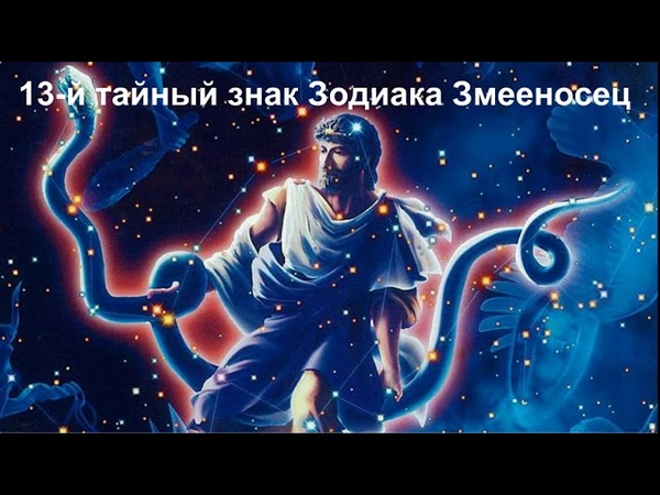 Сожженный путь c 16-22.11 и 13-й знак Зодиака Змееносец