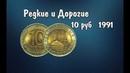 Редкие и дорогие монеты 10 рублей 1991 года. Нумизматика