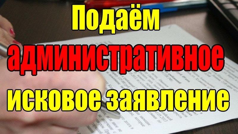 Как наказать сотрудников ГИБДД и ФССП РФ [26.05.2018]