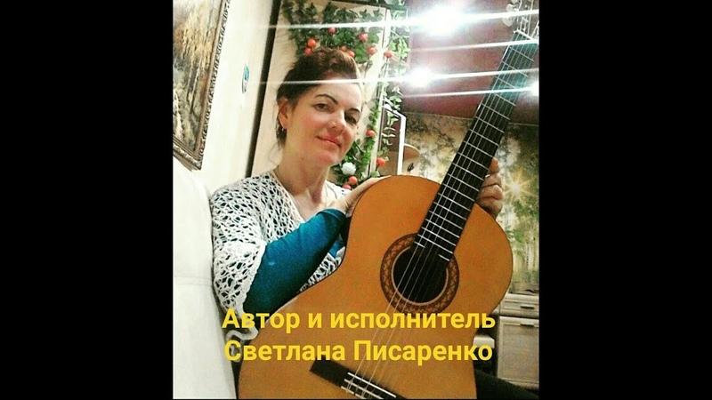 Пресвятая Богородица - Автор Валентина Ковалёва музыка и исполнитель Светлана Писаренко