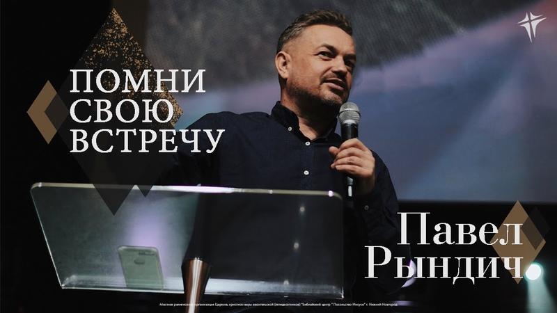 Павел Рындич Помни свою встречу