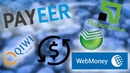 МИНИМАЛЬНАЯ КОМИССИЯ Вывод денег с Payeer на карту ПриватБанк, Сбербанк. Обмен Qiwi на WebMoney