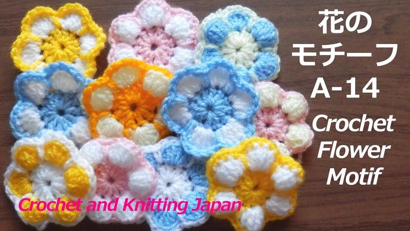 かぎ針編み:花のモチーフの編み方A-14 Crochet Flower Motif / Crochet and Knitting Japan