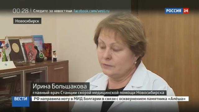 Новости на Россия 24 • ЧП в Новосибирске: 93-летний ветеран жалуется на сотрудников скорой помощи