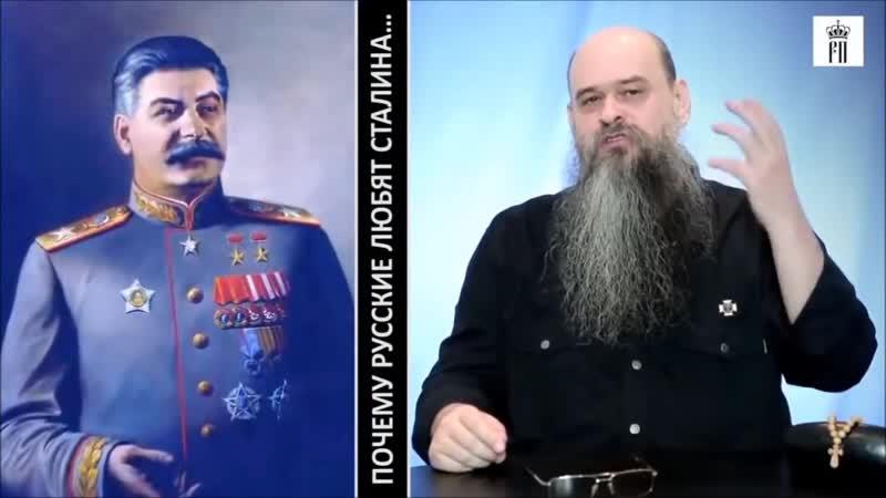 Почему русские любят Сталина.