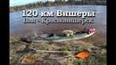 120 км Вишеры (Вая - Красновишерск)