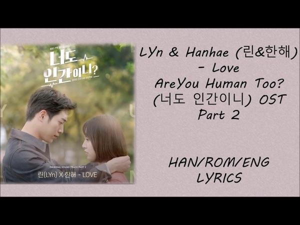 LYn Hanhae – [Love] Are You Human Too? (너도 인간이니?) OST 2 LYRICS