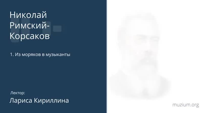Н.А.Римский-Корсаков. Из моряков в музыканты.