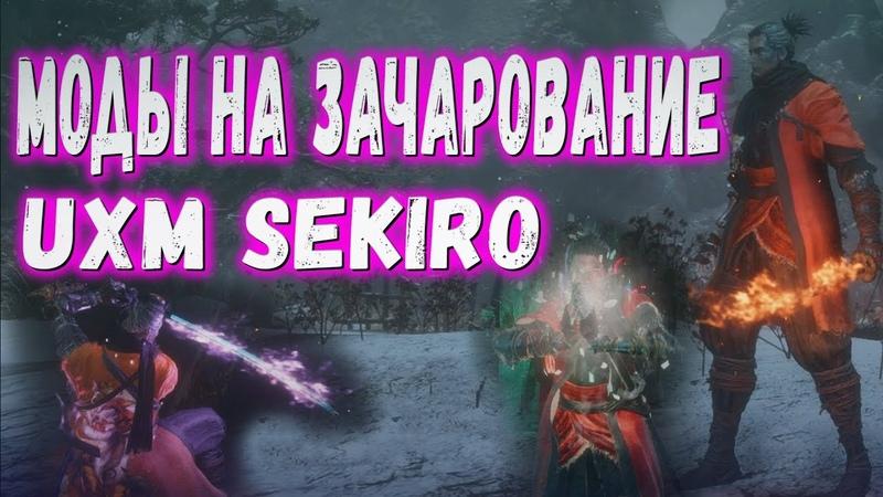 Моды на ЗАЧАРОВАНИЕ оружия куклы UXM для Sekiro Shadows Die Twice FPS Unlocker