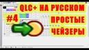 QLC на русском Урок 4 Создание чейзеров Управление светом