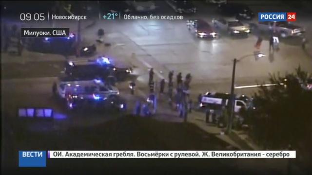 Новости на Россия 24 В американском Милуоки вспыхнули беспорядки