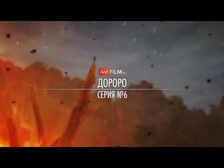 6 - Дороро / Dororo (Constantine, Баяна, Octav, hAl)   AniFilm