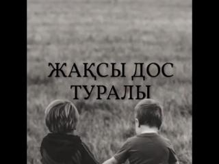 Ерлан Ақатаев ұстаз - жақсы дос туралы.mp4