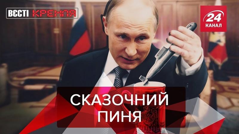 Дитяча образа і підводна помста Путіна , Вєсті Кремля, 24 травня 2019 року