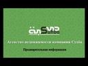 SUHBA Агенство недвижимости Сухба Предварительная информация конференция 19-20 марта 2018 Москва
