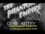 4.Призрачная империя / The Phantom Empire 1935 / Серии: 10-12 из 12