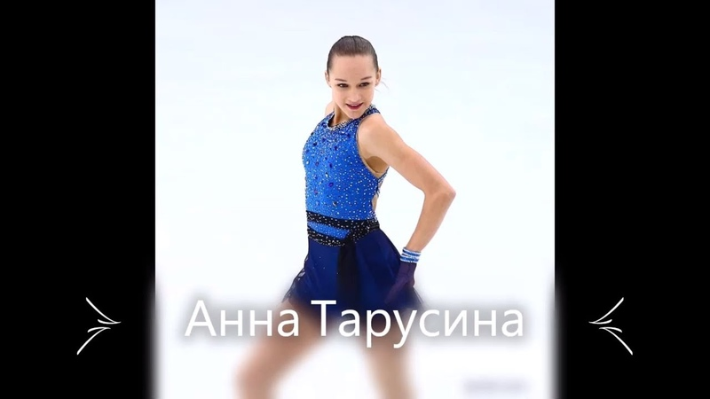 А Тарусина 🎵 Anna Tarusina 2018 SP Cup of Russia 5 stage MS