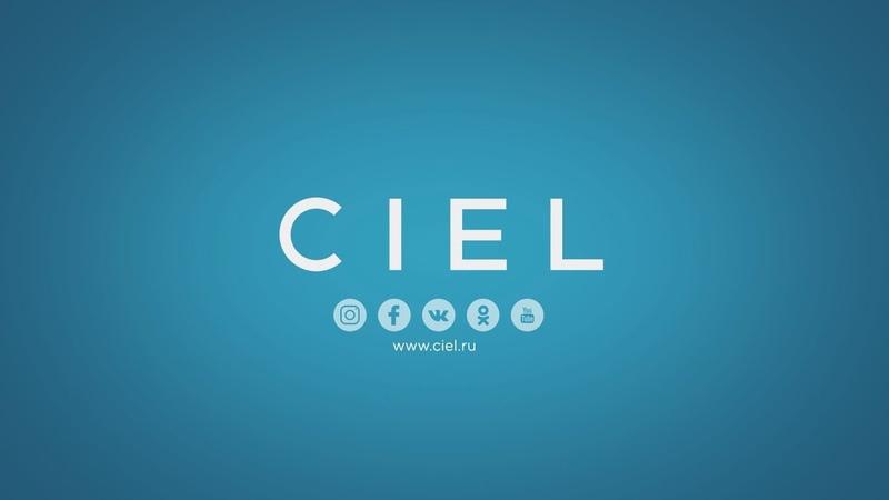 Начни свой бизнес с CIEL