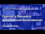 Диакон Николая Серебряков. Галилей и Паскаль о естественном богопознании